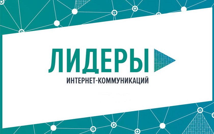 Лидеров интернет-коммуникаций ищут по всей России
