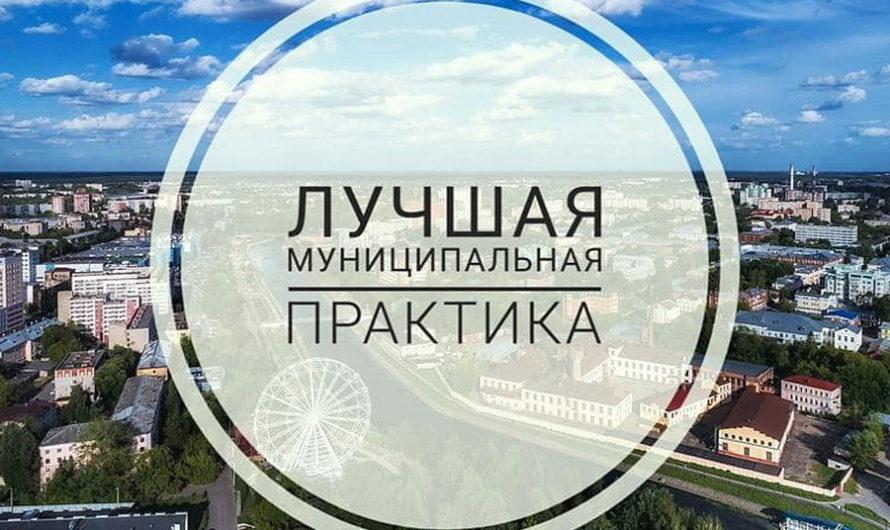 Всероссийский конкурс «Лучшая муниципальная практика» определит самые удачные управленческие решения в регионах
