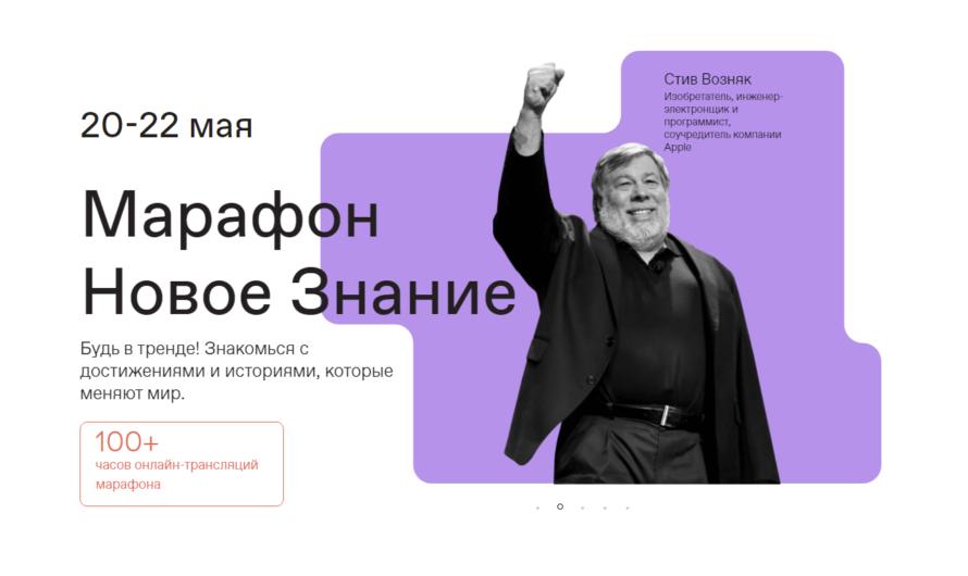 Оренбуржцы смогут стать онлайн-участниками просветительского марафона «Новое знание»