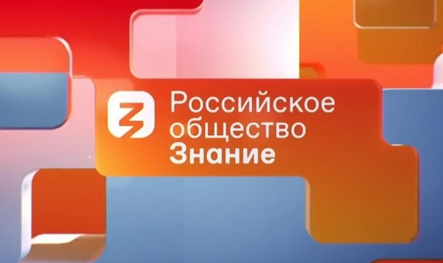 На вопросы о вакцинации ответят в прямом эфире Российского общества «Знание» 21 июля