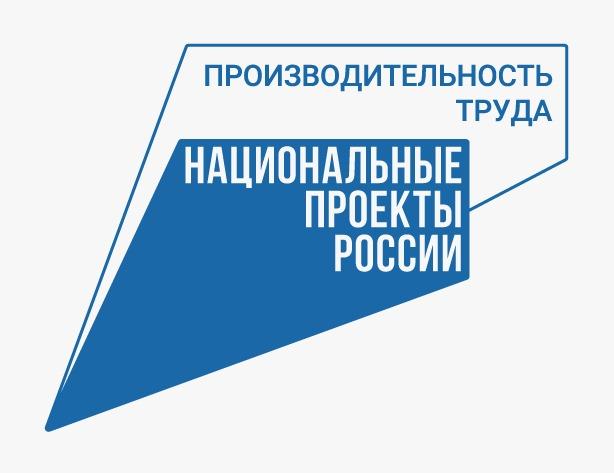 Региональный центр компетенций приглашает оренбургские предприятия к участию в национальном проекте «Производительность труда».