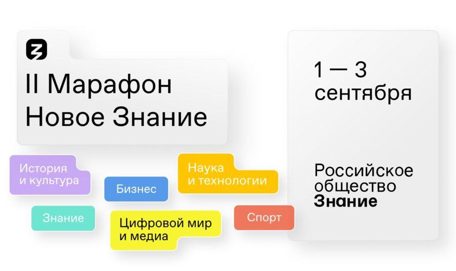 Сергей Шойгу и Константин Хабенский станут спикерами II просветительского марафона «Новое знание»