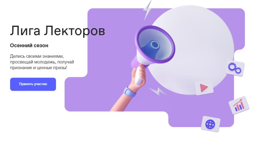 Конкурс «Лига лекторов» определит лучших ораторов России
