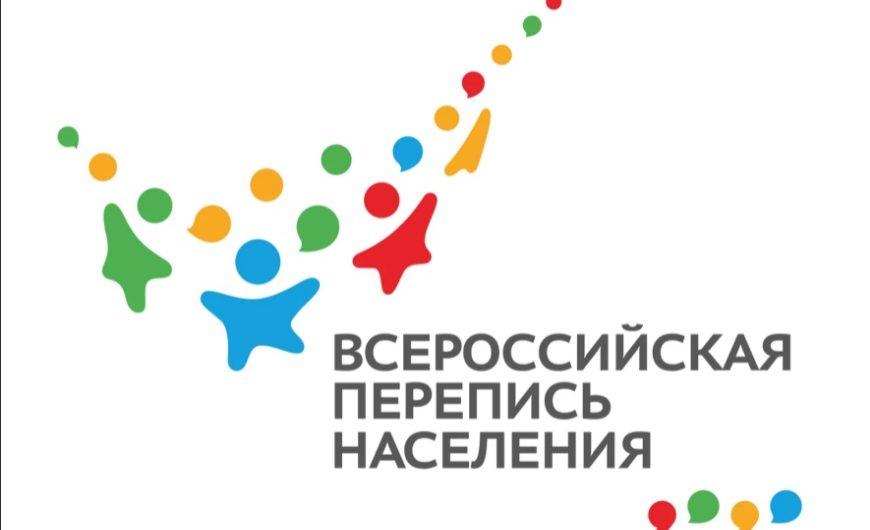 Перепись позволит получить уникальные данные для будущего жителей России
